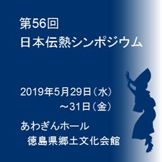 公益社団法人 日本伝熱学会